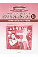 ピアノクラシックカフェ TV・映画で流れるクラシック名曲集 ピアノソロ初級 (5)