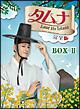タムナ~Love the Island 完全版DVD-BOXII
