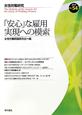 女性労働研究 「安心」な雇用実現への模索 (54)