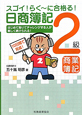 日商簿記 2級 商業簿記 スゴイ!らく~に合格る!