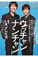 Quick Japan 総力特集:いま、テレビは/ウッチャン ナンチャン (88)