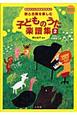 子どものうた 楽譜集 歌と合奏を楽しむ 幼児から小学校低学年まで やさしい伴奏譜つき(2)