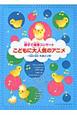 こどもに大人気のアニメ GO-GOたまごっち!