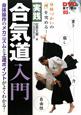 実践・合気道入門 身体づかいの「理」を究める! DVD付き 身体操作のメカニズムと上達ポイントがよくわかる!
