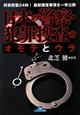 日本の警察・犯罪捜査のオモテとウラ 刑事密着24時!最新捜査事情を一挙公開