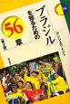ブラジルを知るための56章<第2版>