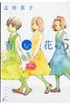 青い花 (5)