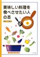 美味しい料理を食べさせたい人の本