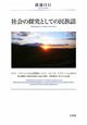 社会の探究としての民族誌 ポスト・ソヴィエト社会主義期南シベリア,セレンガ・