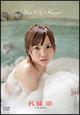 Yui Of Heart