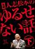 元祖 人志松本のゆるせない話 下(通常盤)[YRBN-90102][DVD] 製品画像