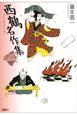 西鶴名作集 少年少女古典文学館<21世紀版>17
