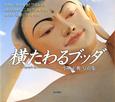 横たわるブッダ 小林正典写真集 NIRVANA BUDDHA SLEEPING B