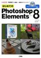 はじめての Photoshop Elements8 DVD付 写真加工の基礎から高度なテクニックまで