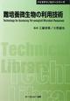 難培養微生物の利用技術<普及版>