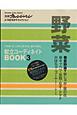 野菜 献立コーディネイトBOOK3 「今日食べたい」がきっと見つかる。迷わず決まる。