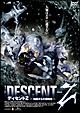 ディセントZ-地底からの侵略者-
