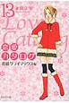 恋愛カタログ 恋愛クライマックス編 (13)