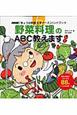 """「きょうの料理ビギナーズ」ハンドブック 野菜料理のABC教えます 野菜の調理がうまくなる 88の""""ハツ江の知恵""""付"""