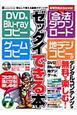 DVD&Blu-ray コピー・合法ダウンロード・ゲームコピー・地デジコピーがゼッタイできる本