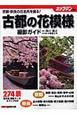 古都の花模様 撮影ガイド 京都・奈良の花名所を撮る! 274景 全作品 撮影データ&マップ付き