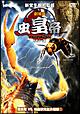 劇場版 虫皇帝シリーズ 昆虫軍VS毒蟲軍完全決着版(1)