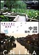 世界ふれあい街歩き 中国 蘇州/西塘