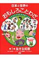 日本と世界のおもしろことわざ 生きる知恵 ことわざで文化を比較しよう(1)