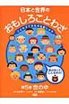 日本と世界のおもしろことわざ 世の中 ことわざで文化を比較しよう(5)