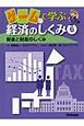 ゲームで学ぶ経済のしくみ 税金と財政のしくみ (6)