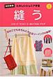 縫う たのしいジュニア手芸1<改訂新版> スカート・ワンピース・ぬいぐるみ・バッグ