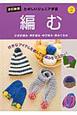 編む たのしいジュニア手芸2<改訂新版> かぎ針編み・棒針編み・ゆび編み・編みぐるみ