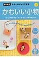 かわいい小物 たのしいジュニア手芸4<改訂新版> ビーズアクセサリー・カード・フェルトのマスコット