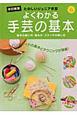 よくわかる手芸の基本 たのしいジュニア手芸6<改訂新版> 基本の縫い方・編み方・ステッチの刺し方