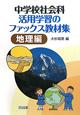 中学校社会科 活用学習のファックス教材集 地理編