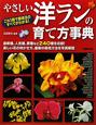 やさしい洋ランの育て方事典 これ1冊で栽培法のすべてがわかる!