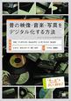 """昔の映像・音楽・写真をデジタル化する方法 """"思い出""""をPCへ救出!!"""