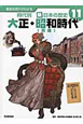 大正・昭和時代(前期) 時代別 新・日本の歴史11 歴史の流れがわかる