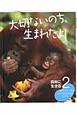 大切ないのち、生まれたよ! 森林に生きる オランウータン ハイイロオオカミ コアラ どうぶつの赤ちゃんフォトストーリー(2)