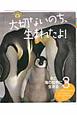 大切ないのち、生まれたよ! 氷と海の世界に生きる コウテイペンギン ホッキョクグマ タテゴトアザラシ ラッコ(3)
