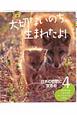 大切ないのち、生まれたよ! 日本の自然に生きる キタキツネ ニホンザル ヤンバルクイナ ヤマネ どうぶつの赤ちゃんフォトストーリー(4)