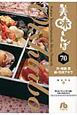 美味しんぼ (70)