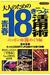 青春18きっぷ活用術 大人のための ニッポン旅(湯)めぐり編 日本全国 たった2300円でJR前線が乗り放題!