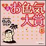 大沢悠里のゆうゆうワイド 新選 お色気大賞(1)