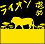 ライオン(通常盤)