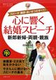 心に響く結婚スピーチ 新郎新婦・両親・親族 スピーチ・謝辞・あいさつのすべて!