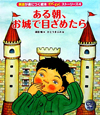 ある朝、お城で目ざめたら 英語が身につく絵本 わくわくストーリーズ4 CD付き