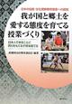 我が国と郷土を愛する態度を育てる授業づくり 日本の伝統・文化理解教育推進への提唱