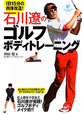 石川遼のゴルフボディトレーニング 1日15分の肉体改造!
