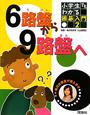 小学生でもわかる囲碁入門 6路盤から9路盤へ 梅沢由香里が教えます(2)